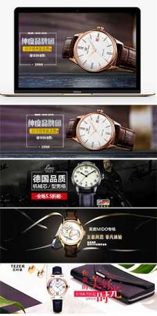 淘宝天猫手表促销全屏轮番海报