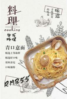 创意料理海报设计