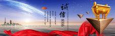 企业蓝色诚信文化背景banner