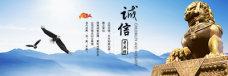 企业诚信文化背景banner
