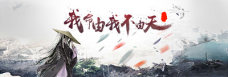 古风游戏仙侠海报背景banner