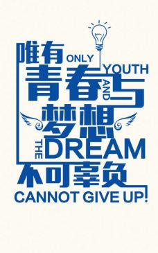 青春梦想H5背景