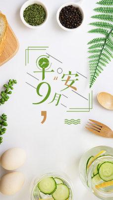 小清新九月早安早餐食品H5
