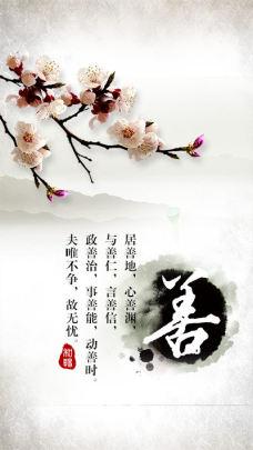 中国风水墨画励志文化善h5背景psd下载
