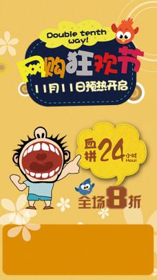 网购狂欢节双十一活动