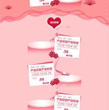 38女王节粉色美妆店铺首页