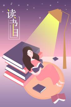 读书日看书女孩插画