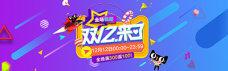 天猫双12酷炫C4D三维banner