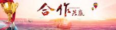 企业文化合作共赢banner