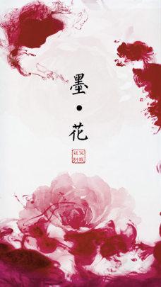 红色水墨H5背景