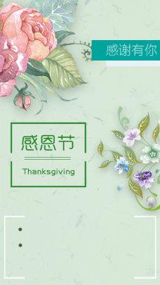 小清新感恩节绿色简约花朵背景