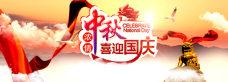 浓情中秋喜迎国庆海报