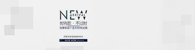 灰色时尚简约服装新品banner