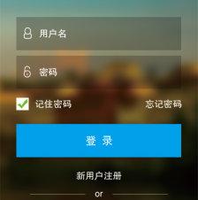 手机APP登录界面免费下载