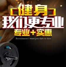 健身促销宣传海报