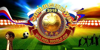 俄罗斯世界杯大气创意足球海报