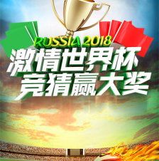 激情世界杯竞猜赢大奖2018世界杯海报